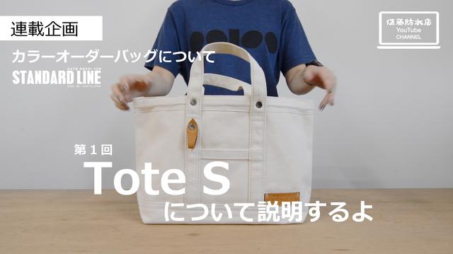 toteS説明動画文字入れ-60.jpg